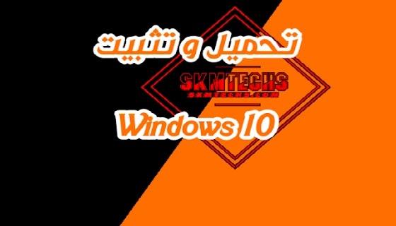 طريقة تحميل وتثبيت  Windows 10 مجانا