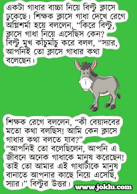 Biltu and donkey Bengali funny short story