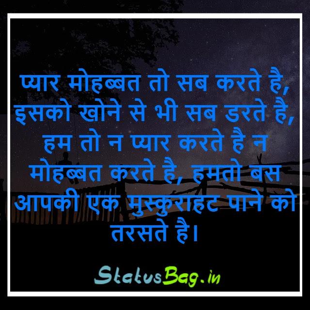 Sad Status In Hindi Heart Touching