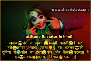 This image is all about best attitude status in hindi