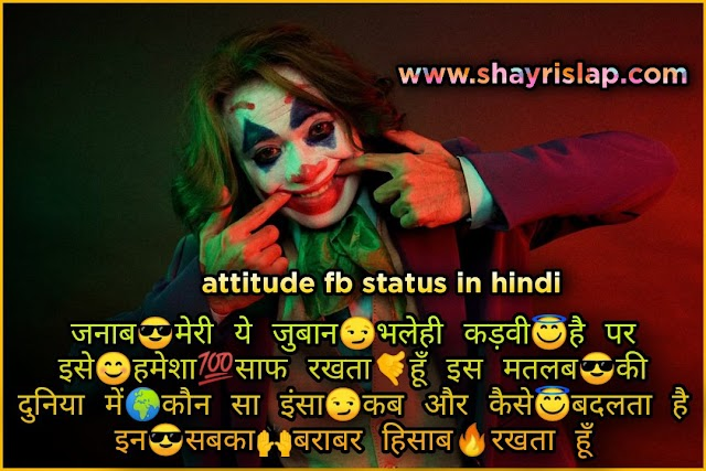 [199+] best Attitude FB status in hindi | with new hd boys status hindi images |