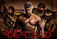 Vivegam 2017 Tamil Movie Starring Ajith Kumar