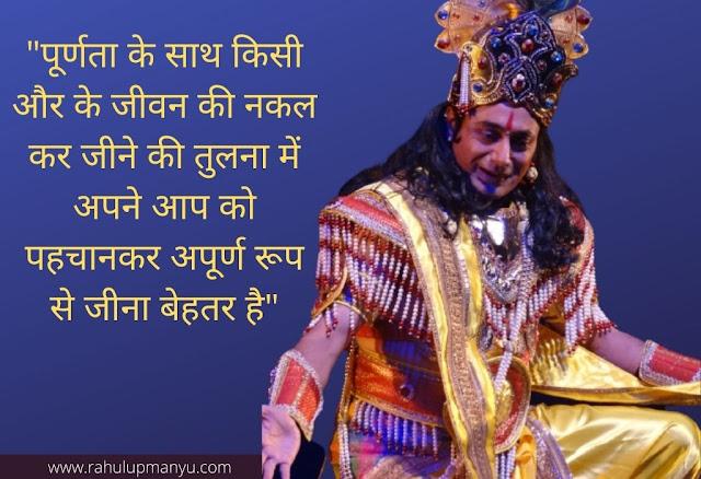 anmol vachan by krishna
