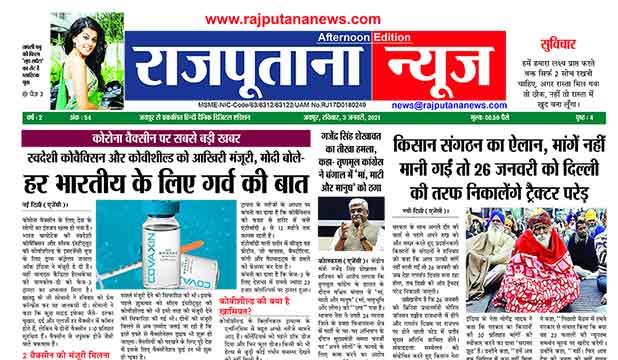 Rajputana News daily afternoon epaper 3 January 2021