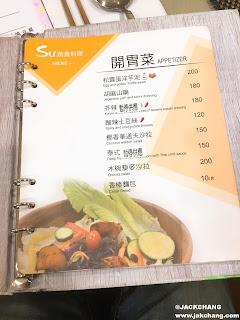 開胃菜菜單