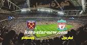تعرف على موعد وتشكيلة مباراة ليفربول ضد ويستهام يونايتد والقنوات الناقلة في الدوري الانجليزي