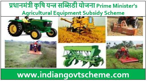 प्रधानमंत्री कृषि यन्त्र सब्सिडी योजना
