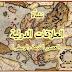 نشاة العلاقات  الدولية وتطورها (العصور القديمة والوسطى)
