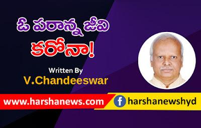 ఓ పరాన్న జీవి కరోనా !_harshanews.com