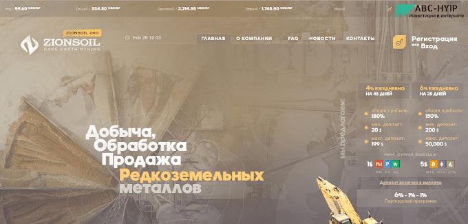 Zionsoil org - обзор и отзывы о хайп проекте НЕ ПЛАТИТ