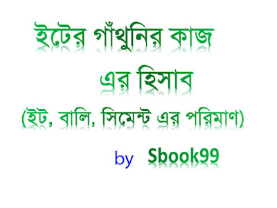 ইটের-গাঁথুনীর-কাজের-পরিমাণ-cover