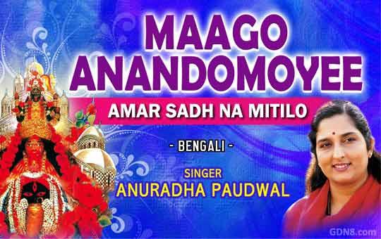 Amar Sadh Na Mitilo - Anuradha Paudwal
