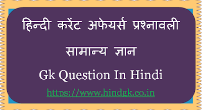 railway gk questions in hindi