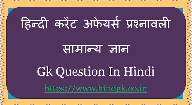 ssc cgl gk questions and answers