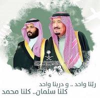 توظيف الإلكتروني سعودي