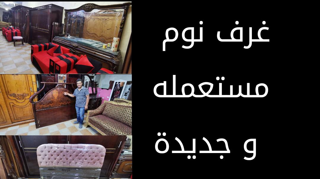غرف نوم استعمال خفيف | غرفه نوم مودرن جرار | غرفه سفره دمياطي كاملة | أثاث مستعمل للبيع في المطرية - القاهرة