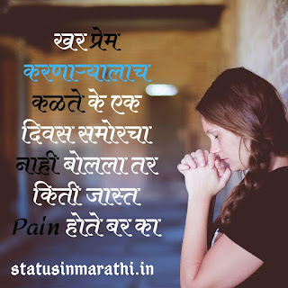 Marathi Sad Sms For Girlfriend