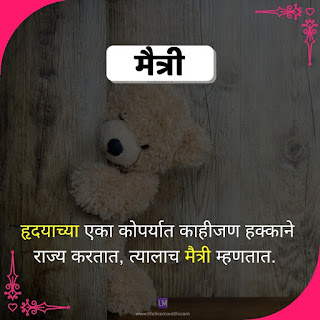 quotes on friendship in marathi,status on friendship in marathi,friendship quotes in marathi,best friendship quotes in marathi,friendship quotes in marathi shayari,emotional friendship quotes in marathi,friendship quotes in marathi with images,attitude friendship quotes in marathi,funny friendship quotes in marathi,marathi friendship sms