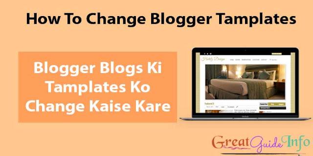 Blogger Blog Ki Tamplate Ko Change Kaise Karte Hai