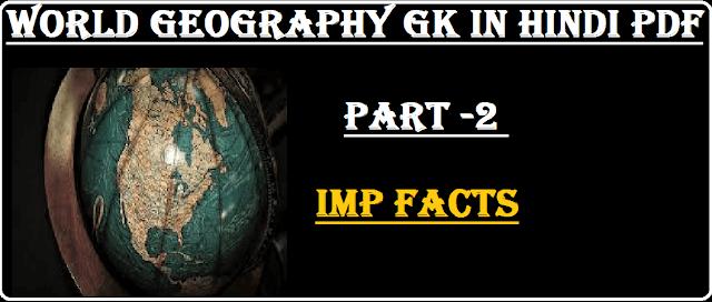 world geography gk in hindi pdf