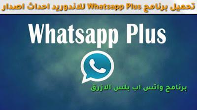 تحميل تطبيق whatsapp plus للاندرويد