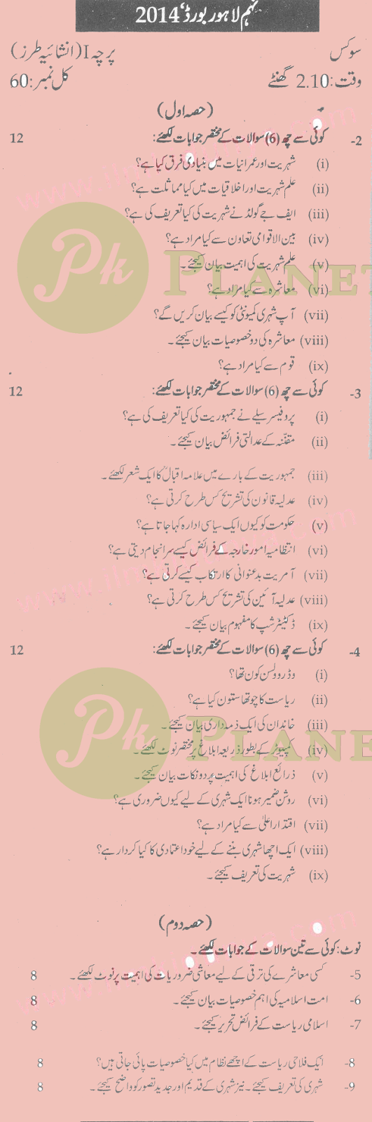 Past Papers of 9th Class Lahore Board Civics 2014
