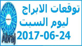 توقعات الابراج ليوم السبت 24-06-2017