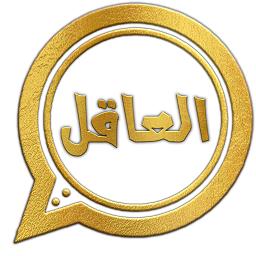 تحميل اخر تحديث واتساب العاقل 2021 WhatsAppYE : واتساب العنابي والذهبي والوردي