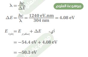 في حالة استقرار أيون الهيليوم تكون الطاقة (-54.4 eV) . ولكي يتم التحول