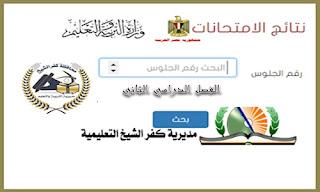 نتيجة الشهادة الاعدادية بكفر الشيخ موقع وزارة التربية والتعليم 2019 الفصل الدراسي الثاني