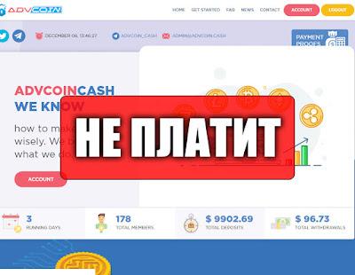 Скриншоты выплат с хайпа advcoin.cash