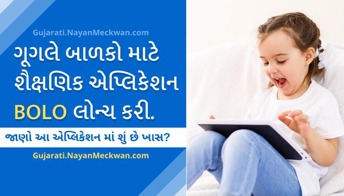 Google launched Bolo app in Gujarati Blog ગુજરાતી બ્લોગ