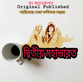 Bangla Kobita | দ্বিতীয় মহাভারত | পলাশ বর্মন