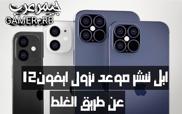ايفون 12 ، iphone 12