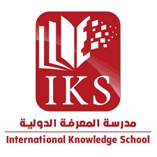 وظائف مدرسة المعرفة الدولية بالشارقة