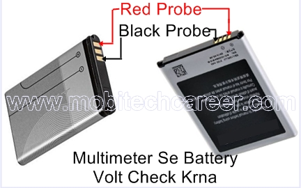 Mobile phone battery voltage ko multimeter ko use krke kaise check kare hindi me sikhe