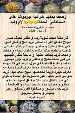 وصفة ام وليد صيفية بنتها خرافية