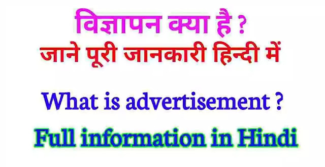 advertisement in hindi
