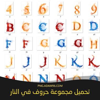تحميل مجموعة حروف رائعة مكتوبة في النار متوفرة بـ 3 الوان بصيغة Png تحميل صور Png