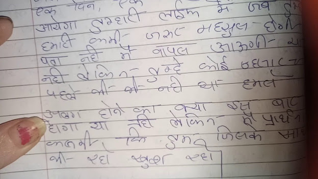 love letter for girlfriend in hindi