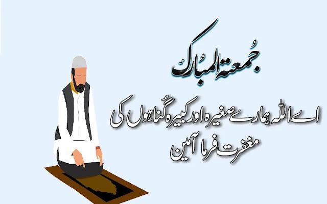 Allah Hamare sagira aur Kabira Gunah-Jummaha Mubarak In Urdu