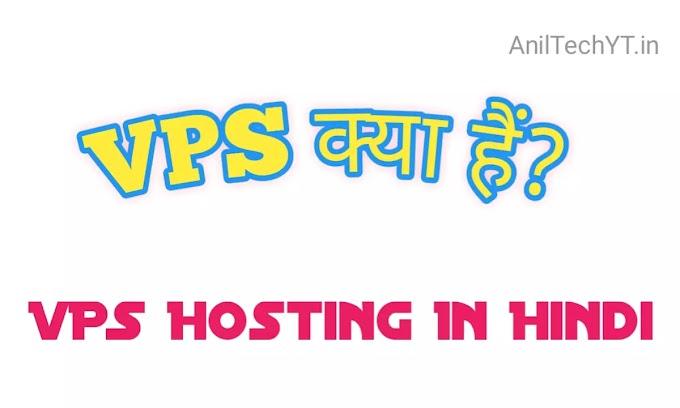 VPS क्या है? VPS Hosting In Hindi 2021