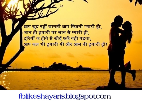 Romantic Pyar Bhari Shayari For Lover In Hindi - ( रोमांटिक शायरी ) Romantic Shayari