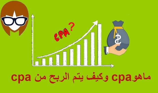 cpa ماهو- كيفية ربح من cpa
