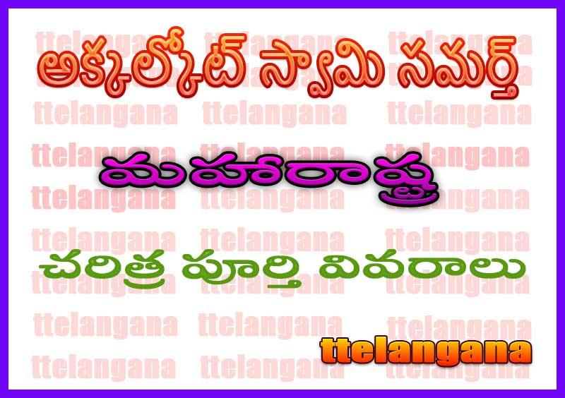 అక్కల్కోట్ స్వామి సమర్త్ మహారాష్ట్ర చరిత్ర పూర్తి వివరాలు