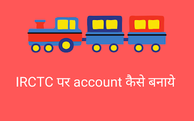 IRCTC Par Account Kaise Banaye – Puri Jaankari