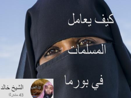 كيف يعامل النساء المسلمات في بورما/حقاءق عن بورما.