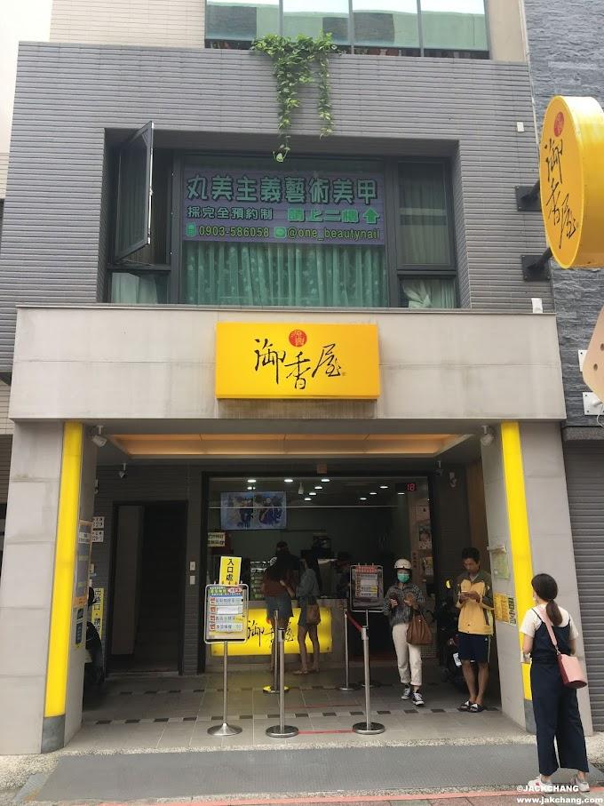 食|【嘉義美食】源興御香屋中正二店,招牌葡萄柚綠茶。
