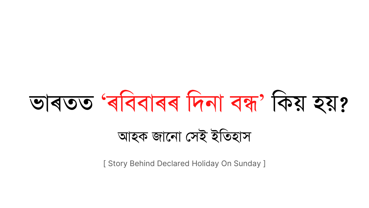Story Behind Declared Holiday On Sunday [in Assamese]