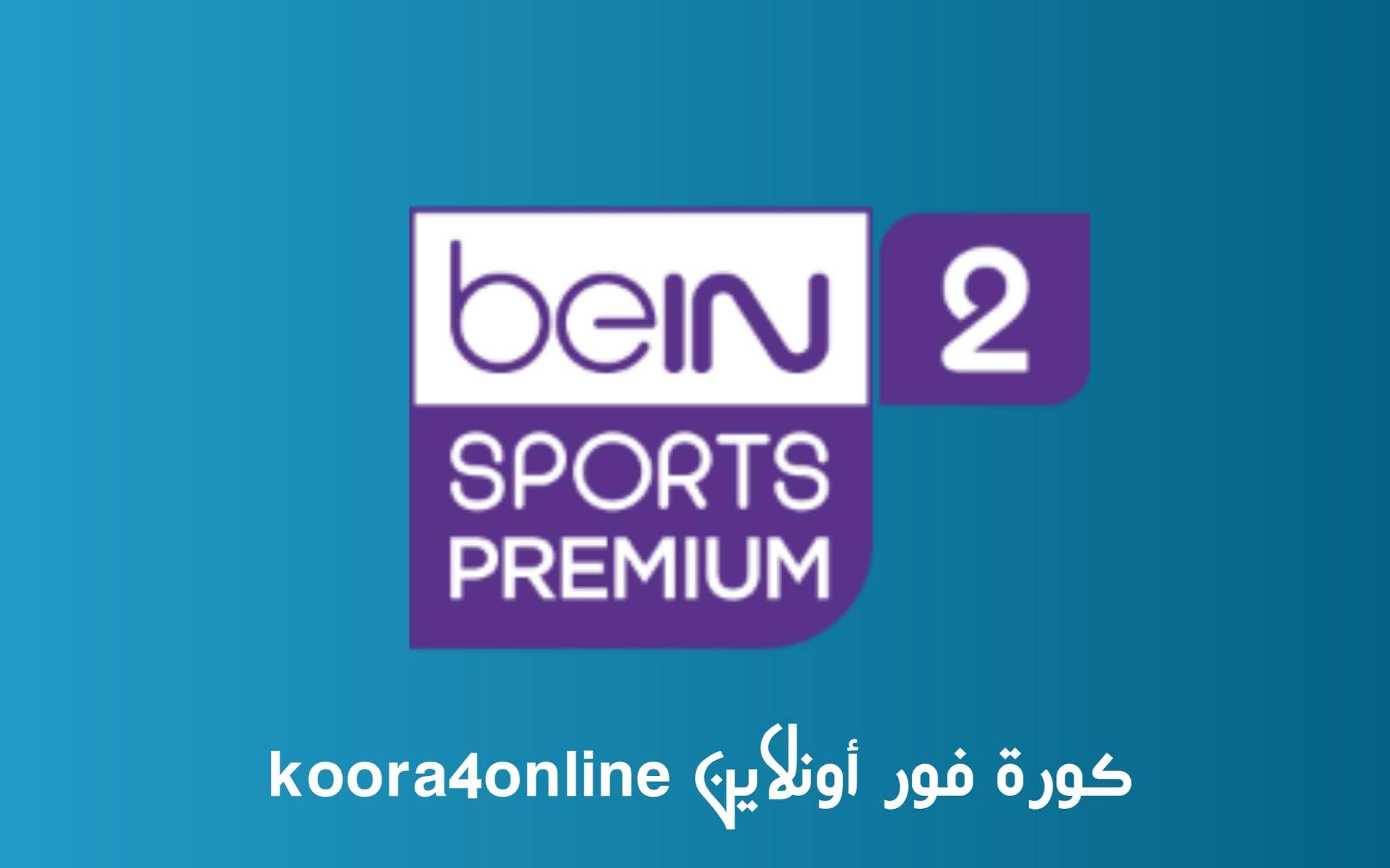 مشاهدة قناة بي إن سبورت بريميوم 2 | bein sports premium 2 بجودة عالية و بدون تقطيع